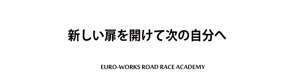 EURO-WORKS ROAD RACE ACADEMY